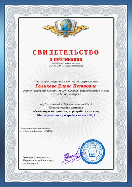 Свидетельство о публикации № 204120