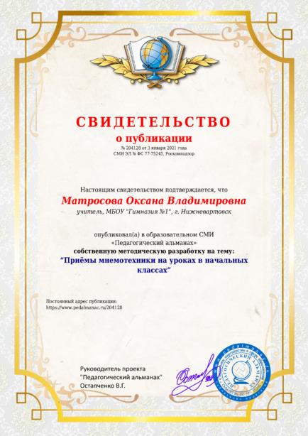 Свидетельство о публикации № 204128