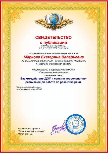 Свидетельство о публикации № 20413