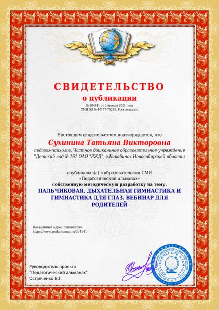 Свидетельство о публикации № 204141