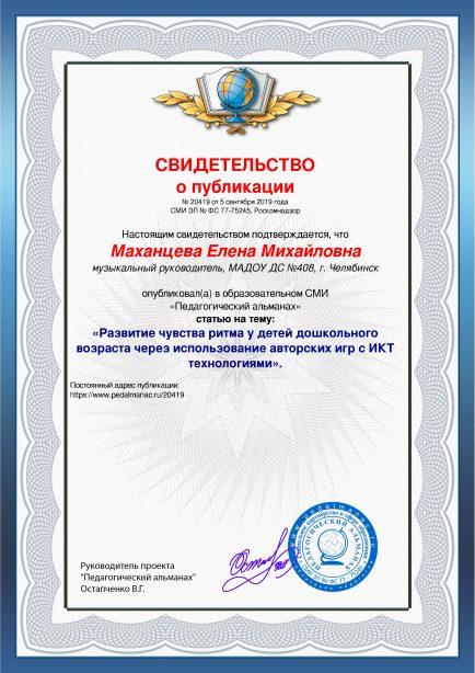 Свидетельство о публикации № 20419