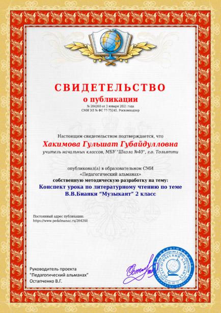 Свидетельство о публикации № 204260