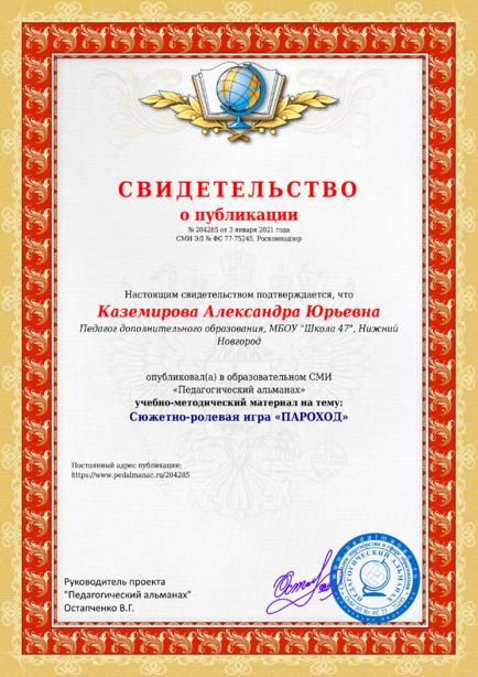 Свидетельство о публикации № 204285