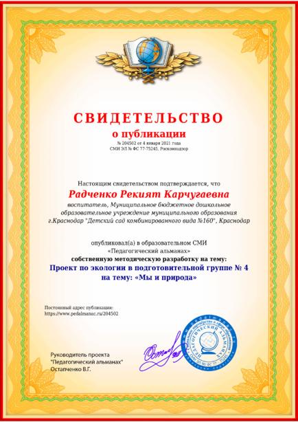 Свидетельство о публикации № 204502