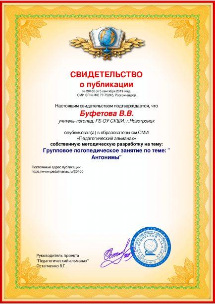 Свидетельство о публикации № 20460