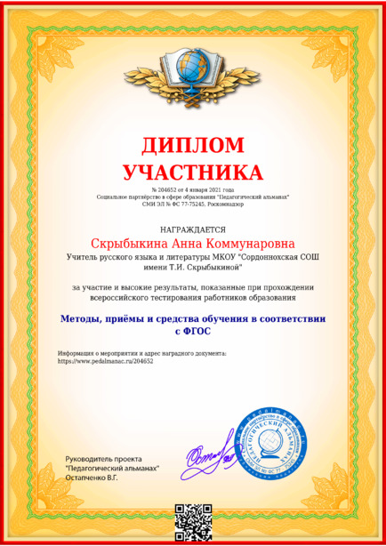 Наградной документи № 204652