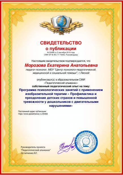 Свидетельство о публикации № 20466