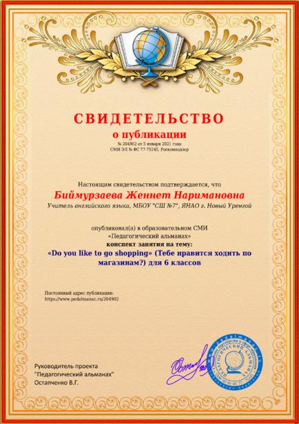 Свидетельство о публикации № 204902