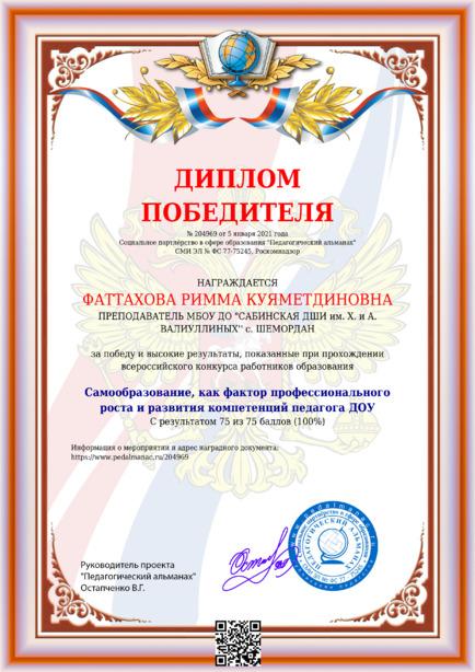 Наградной документи № 204969