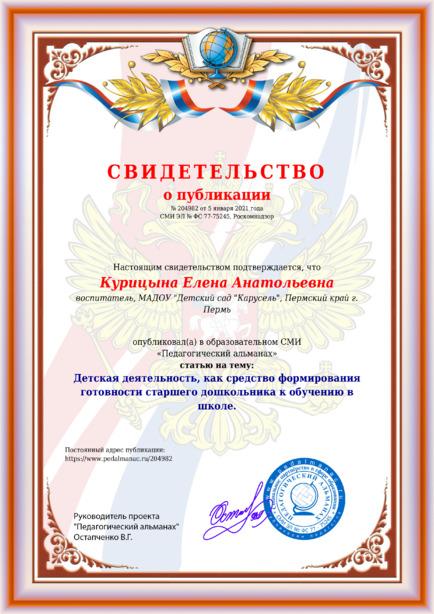 Свидетельство о публикации № 204982