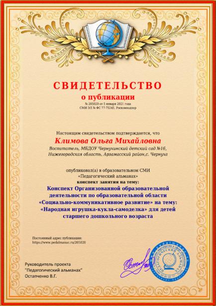 Свидетельство о публикации № 205020