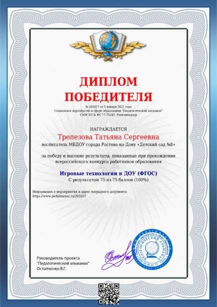Наградной документи № 205037