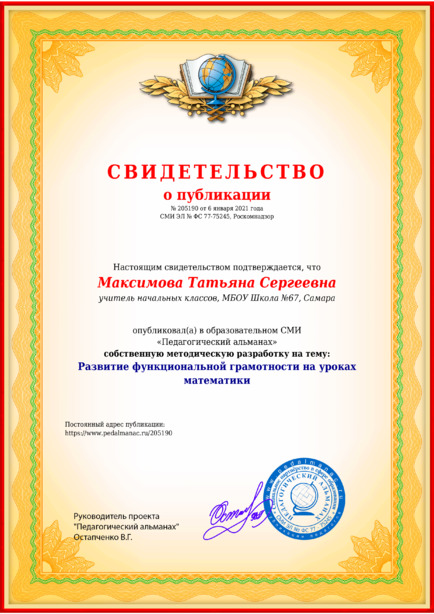 Свидетельство о публикации № 205190