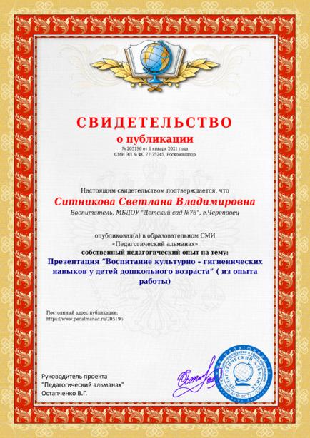 Свидетельство о публикации № 205196