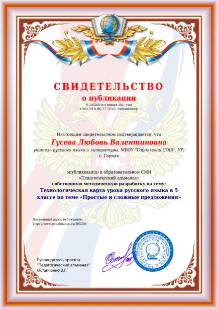 Свидетельство о публикации № 205268