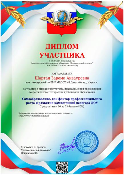 Наградной документи № 205295