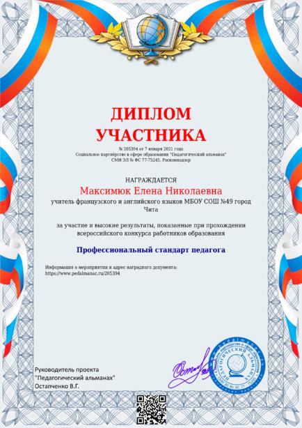 Наградной документи № 205394