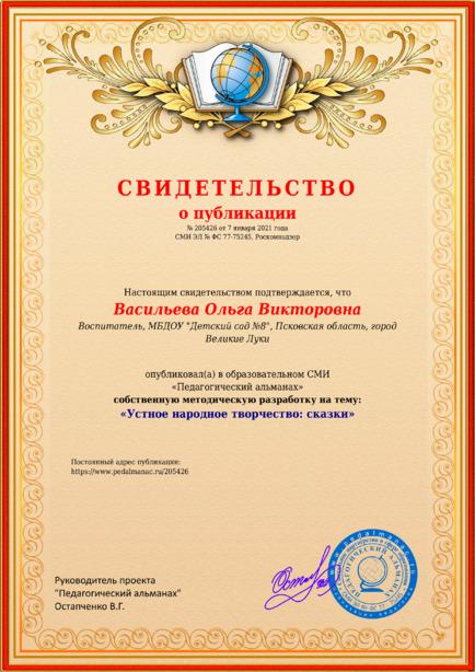 Свидетельство о публикации № 205426