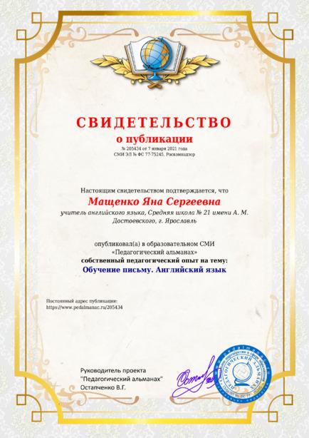 Свидетельство о публикации № 205434