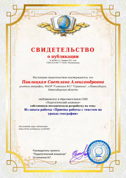 Свидетельство о публикации № 205482