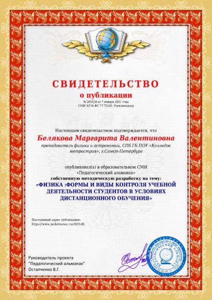 Свидетельство о публикации № 205538