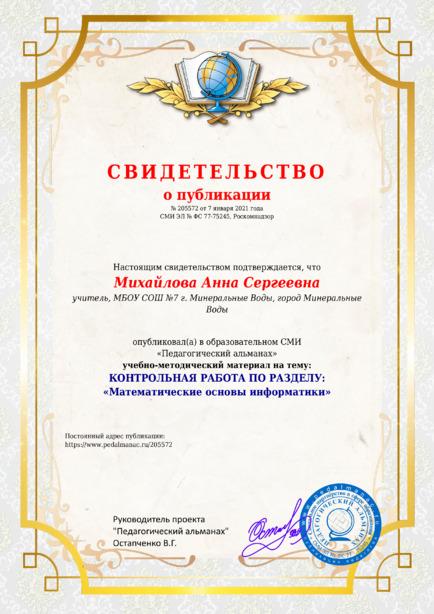 Свидетельство о публикации № 205572