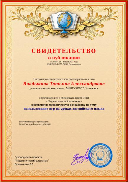 Свидетельство о публикации № 205591
