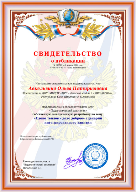 Свидетельство о публикации № 205726