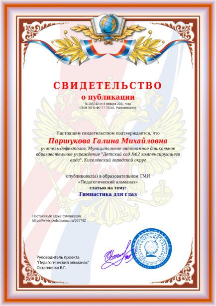 Свидетельство о публикации № 205742