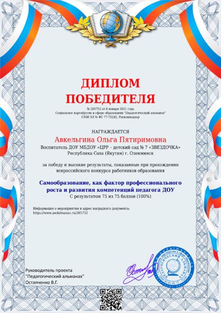 Наградной документи № 205752
