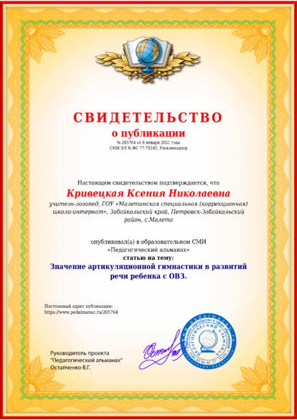 Свидетельство о публикации № 205764