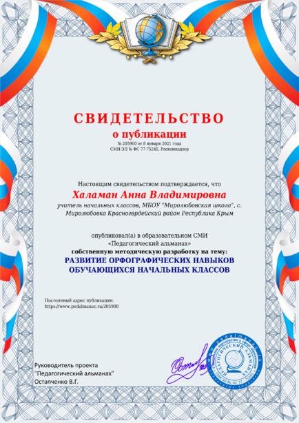 Свидетельство о публикации № 205900