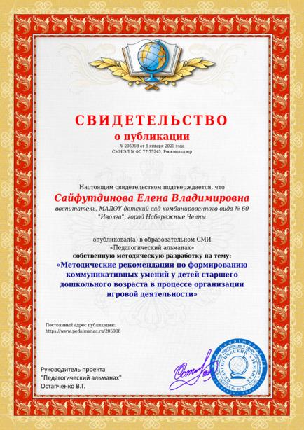 Свидетельство о публикации № 205908