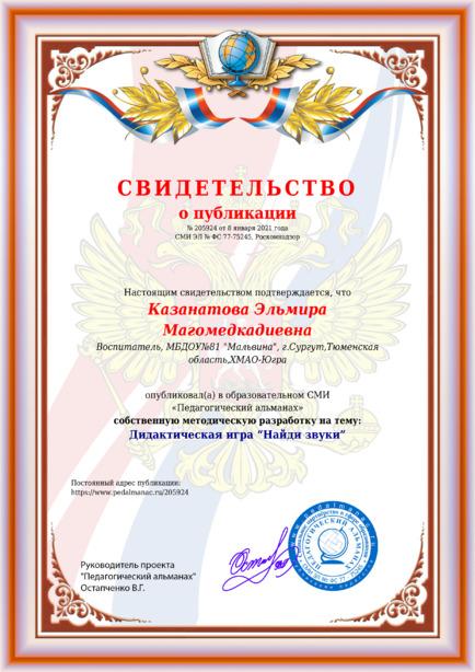 Свидетельство о публикации № 205924