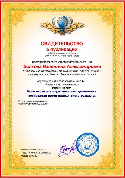 Свидетельство о публикации № 20599