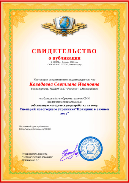 Свидетельство о публикации № 206274