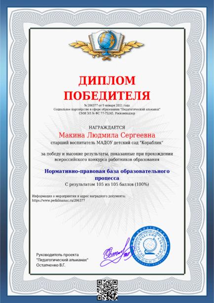 Наградной документи № 206377