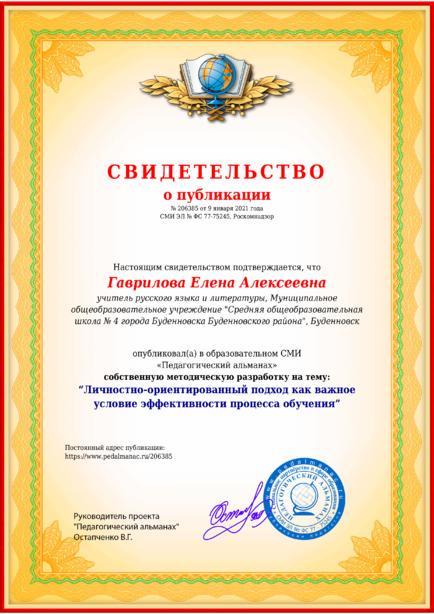 Свидетельство о публикации № 206385