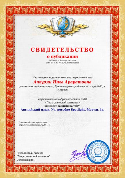 Свидетельство о публикации № 206416