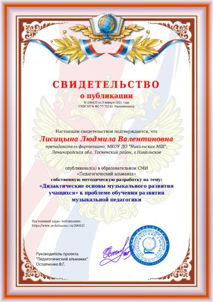 Свидетельство о публикации № 206433