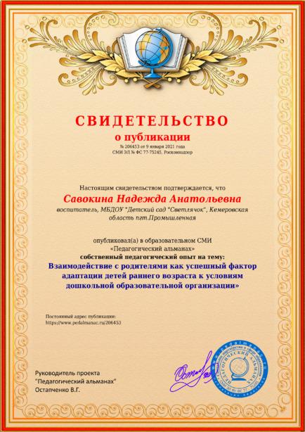 Свидетельство о публикации № 206453