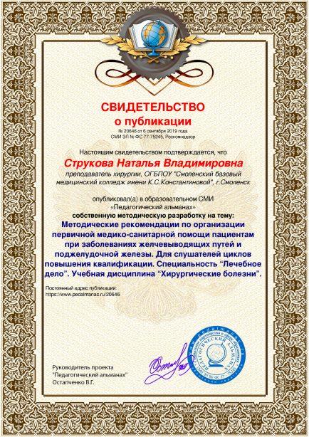 Свидетельство о публикации № 20646