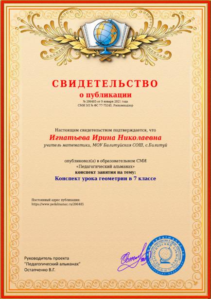 Свидетельство о публикации № 206485