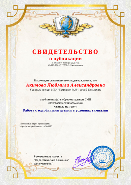 Свидетельство о публикации № 206560