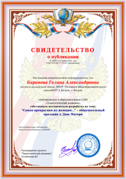 Свидетельство о публикации № 206581
