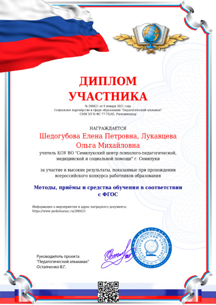 Наградной документи № 206621