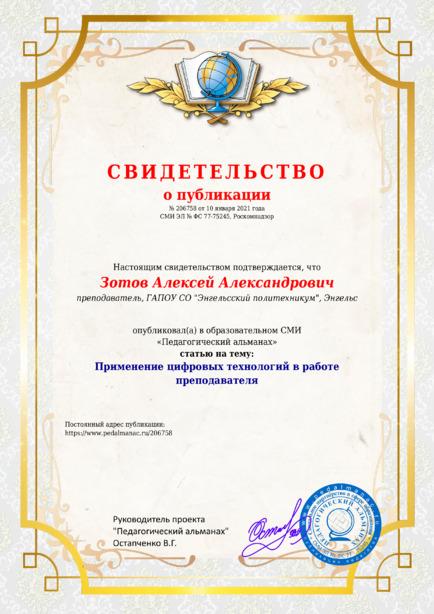 Свидетельство о публикации № 206758