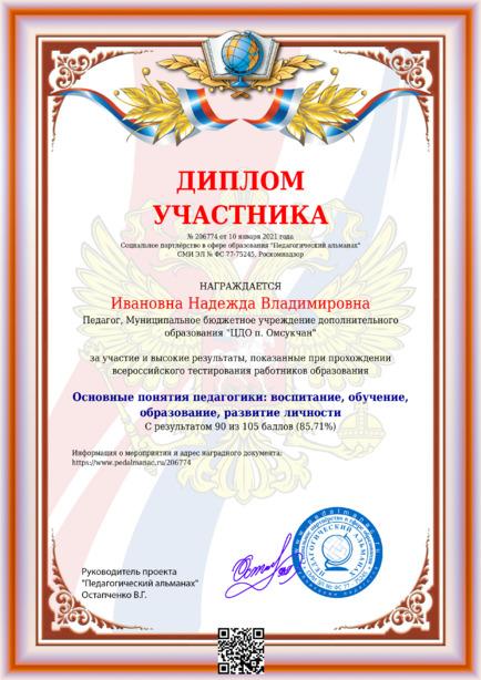Наградной документи № 206774