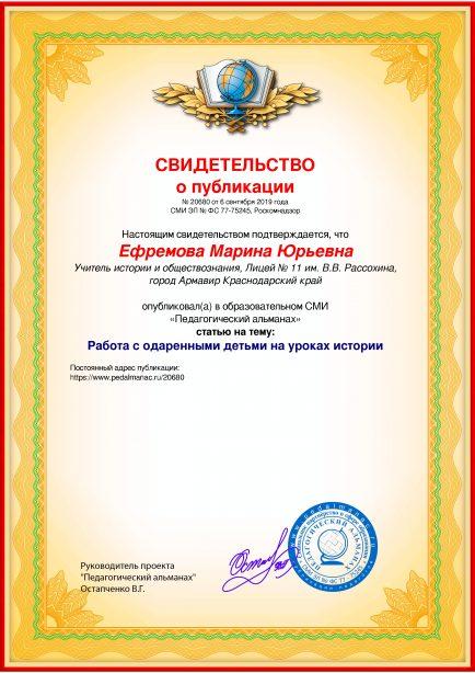 Свидетельство о публикации № 20680