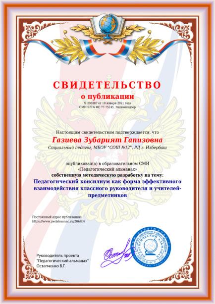 Свидетельство о публикации № 206807